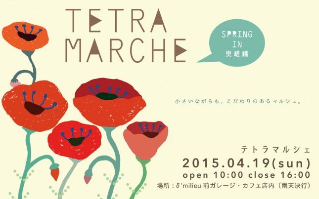 gazo-marche20150419-01-01