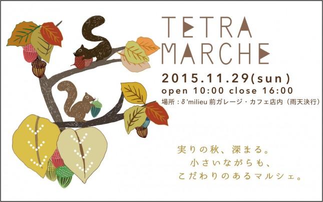 marche20151028-2